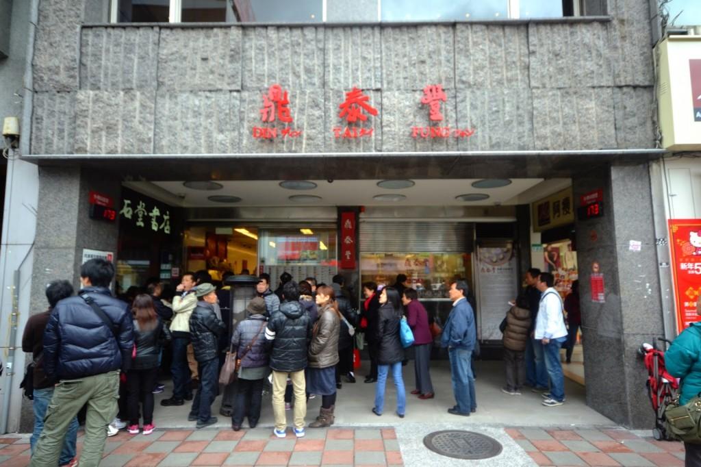 DIN TAI FUNG XINYI TAIPEI TAIWAN FRONT