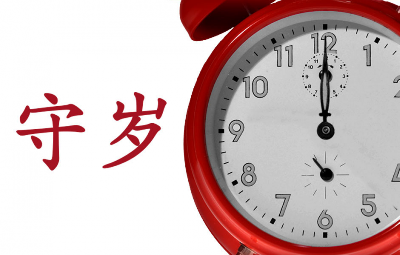 stay awake during the eve of chinese new year